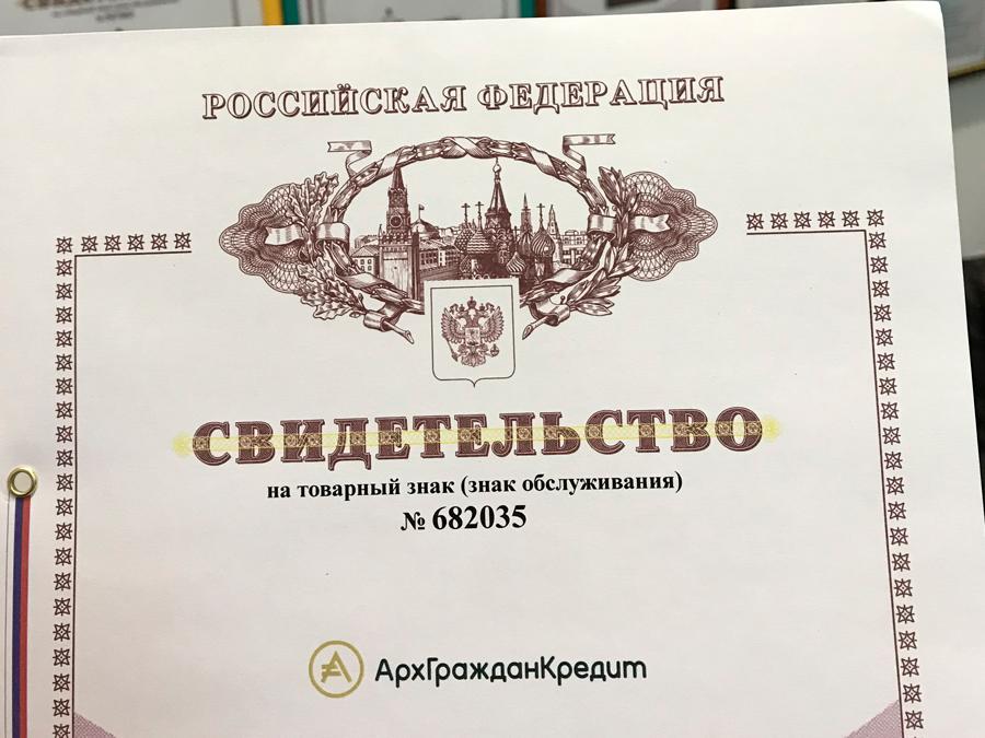 Товарный знак «АрхГражданКредит»